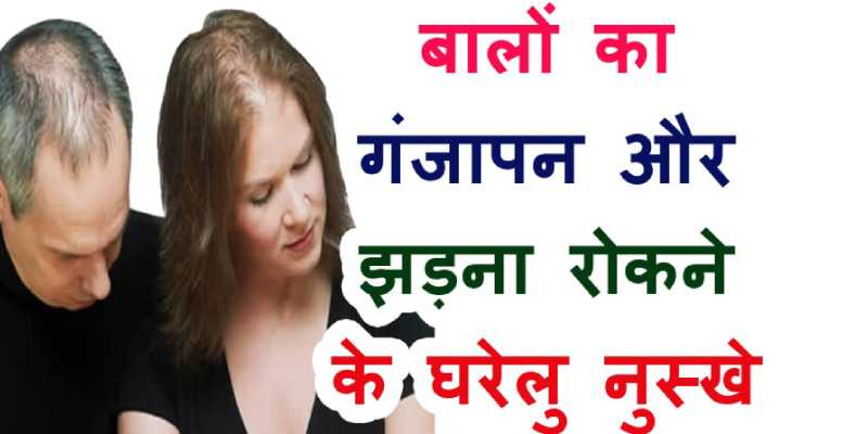 hair fall prevention in hindi