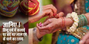जानिए! हिन्दू धर्म में कलाई पर बंधे गए लाल रंग के धागे का रहस्य