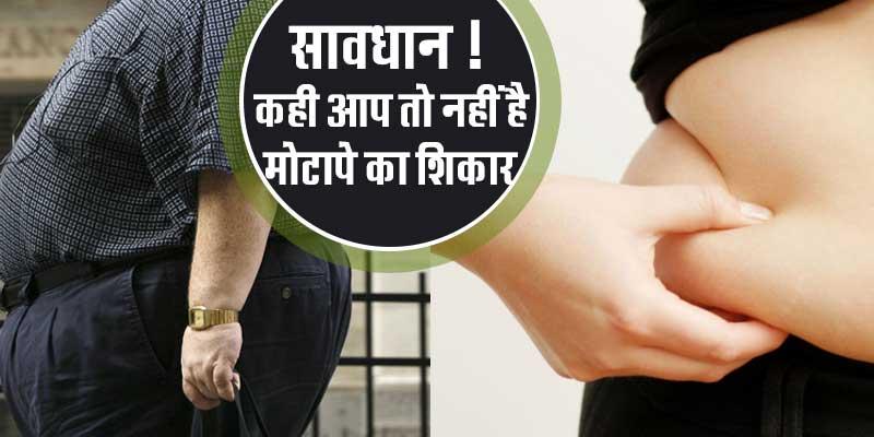 सावधान! कही आप तो नहीं है मोटापे का शिकार