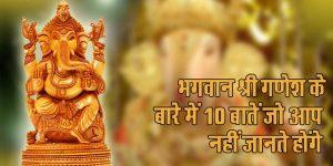 भगवान श्री गणेश के बारे में 10 बातें जो आप नहीं जानते होंगे