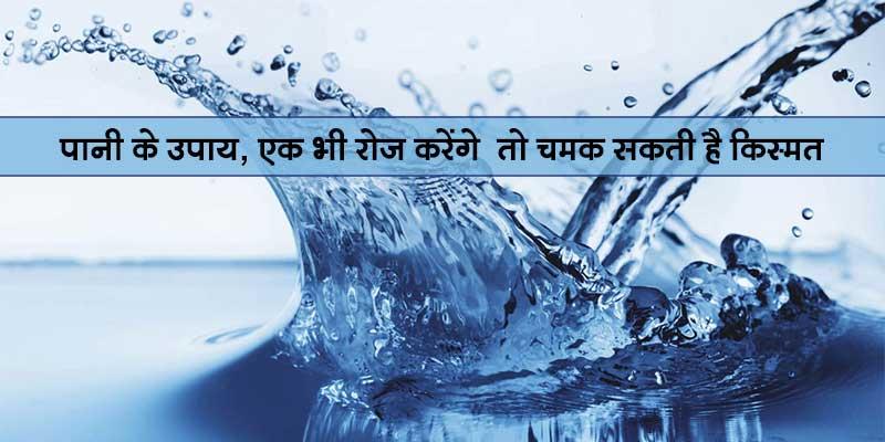 पानी के ये उपाय, एक भी रोज करेंगे तो चमक सकती है किस्मत