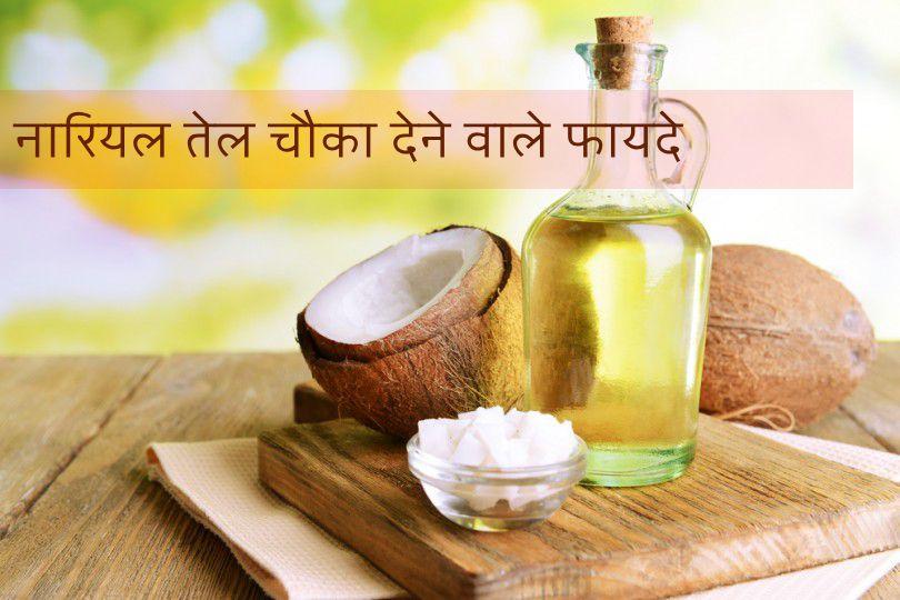 नारियल तेल चौका देने वाले फायदे