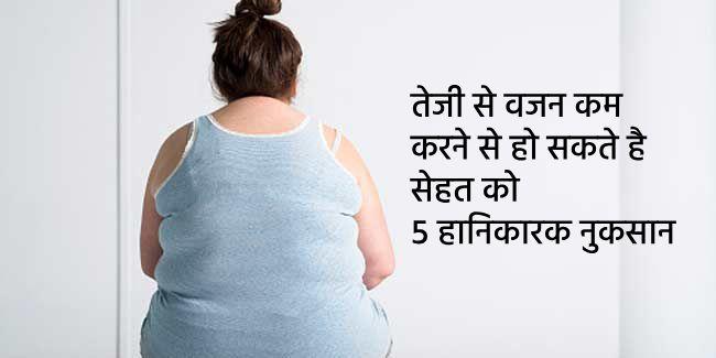 तेजी से वजन कम करने से हो सकते है सेहत को 5 हानिकारक नुकसान