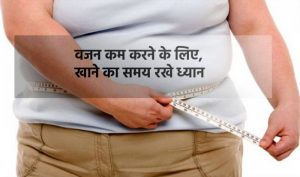 reduce weight (1)