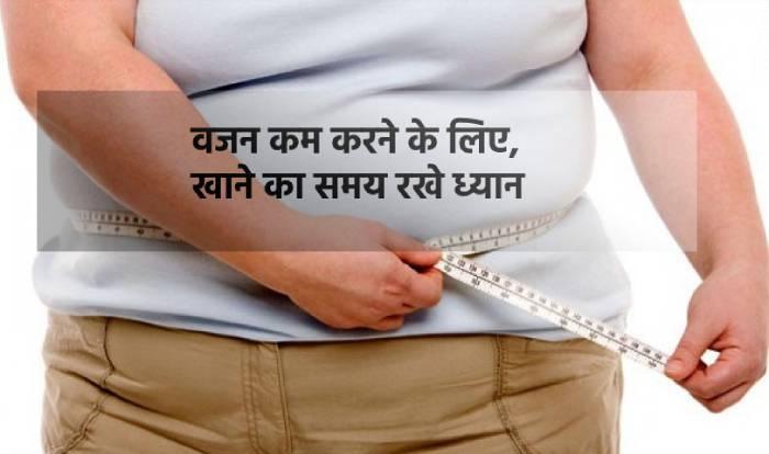 वजन कम करने के लिए, खाने का समय रखे ध्यान