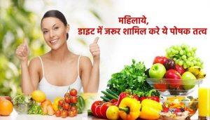 add these nutrition in diet wmen