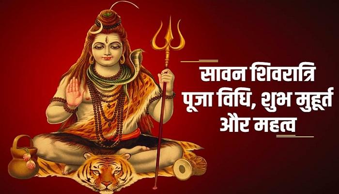 सावन शिवरात्रि 2019: इस बेहद ख़ास दिन भगवान् शिव ऐसे होंगे प्रसन्न- 30 जुलाई 2019.
