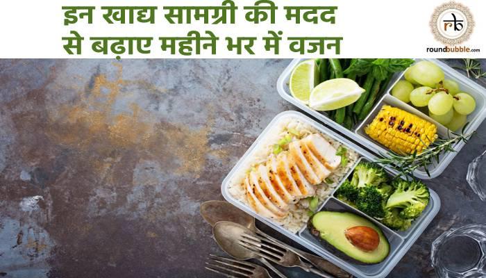 इन खाद्य पदार्थो की मदद से बढ़ाए महीने भर में वजन