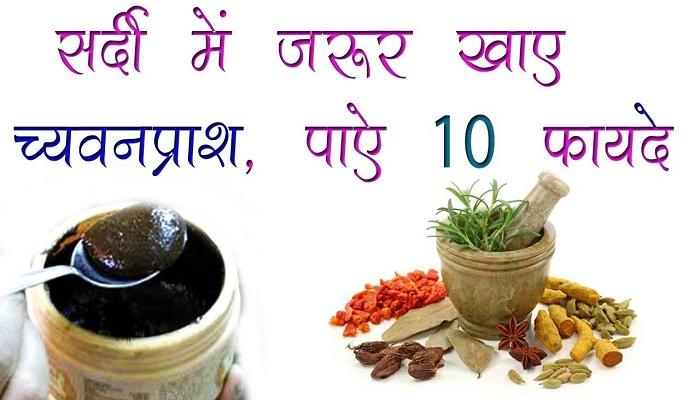 सर्दियों में च्यवनप्राश खाने के 10 बेमिसाल फायदे